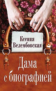 Ксения Велембовская - Дама с биографией