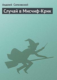 Анджей  Сапковский - Случай в Мисчиф-Крик