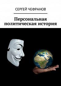 Сергей Чефранов - Персональная политическая история
