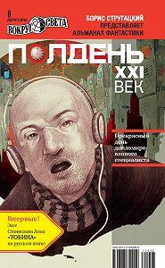 Коллектив Авторов -Полдень, XXI век (август 2012)