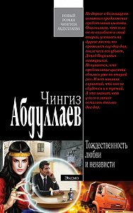 Чингиз Абдуллаев -Тождественность любви и ненависти