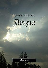 Марк Азалия -Поэзия. Длянего
