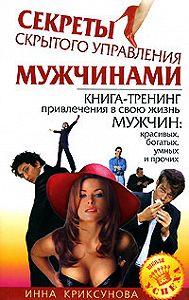 Инна Криксунова -Секреты скрытого управления мужчинами