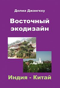 Долма Джангкху -Восточный экодизайн. Индия и Китай (сборник)