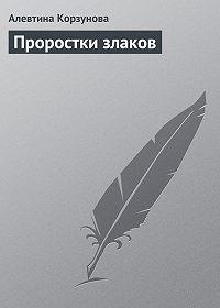 Алевтина Корзунова -Проростки злаков