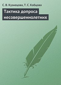 Светлана Кузнецова -Тактика допроса несовершеннолетних