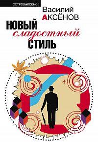 Василий П. Аксенов - Новый сладостный стиль