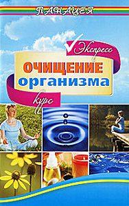 Михаил Ингерлейб -Экспресс-курс очищения организма