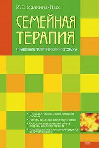Ирина Малкина-Пых -Семейная терапия