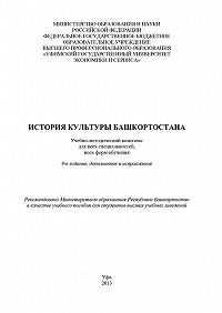 Сагитьян Халфин -История культуры Башкортостана