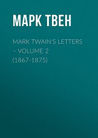 Марк Твен -Mark Twain's Letters – Volume 2 (1867-1875)