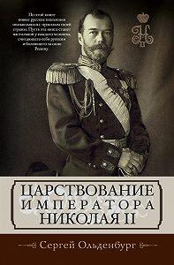 Сергей Ольденбург -Царствование императора Николая II