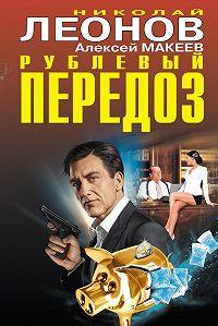 Алексей Макеев -Рублевый передоз