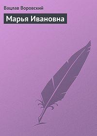 Вацлав Воровский -Марья Ивановна