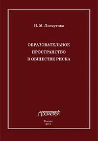 Ирина Лоскутова -Образовательное пространство в обществе риска