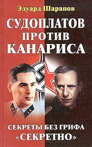Эдуард Шарапов -Судоплатов против Канариса