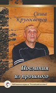 Саша Кругосветов -Послания из прошлого