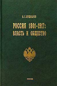 Сергей Пушкарев -Россия 1801–1917. Власть и общество