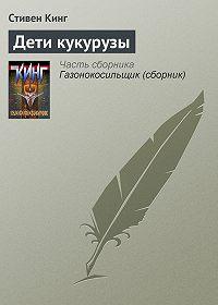 Стивен Кинг -Дети кукурузы