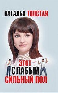 Наталья Толстая -Этот слабый сильный пол