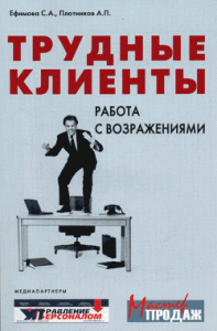 Светлана Ефимова -Трудные клиенты – работа с возражениями