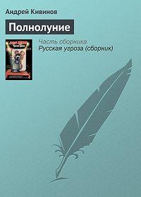 Андрей Кивинов -Полнолуние