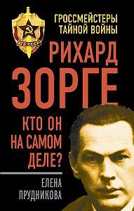 Елена Прудникова -Рихард Зорге. Кто он на самом деле?