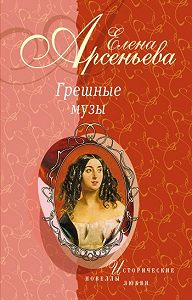 Елена Арсеньева -Тосканский принц и канатная плясунья (Амедео Модильяни – Анна Ахматова)