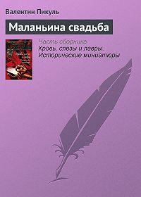 Валентин Пикуль -Маланьина свадьба
