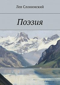 Лев Слонимский - Поэзия