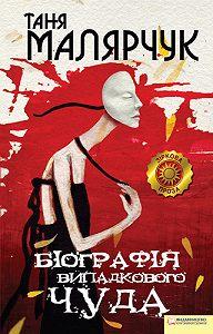 Таня Малярчук - Біографія випадкового чуда