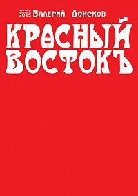 Валерий Донсков -Красный Востокъ (сборник)