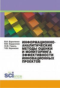 Виктор Бердников -Информационно-аналитические методы оценки и мониторинга эффективности инновационных проектов
