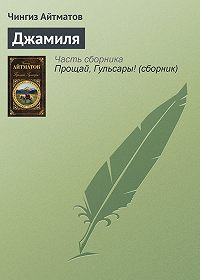 Чингиз Торекулович Айтматов -Джамиля