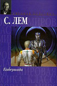 Станислав Лем -Король Глобарес и мудрецы