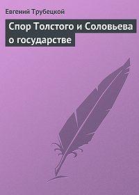 Евгений Трубецкой -Спор Толстого и Соловьева о государстве