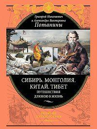 Александра Потанина -Сибирь. Монголия. Китай. Тибет. Путешествия длиною в жизнь