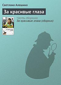 Светлана Алешина -За красивые глаза