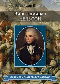 Владимир Шигин - Вице-адмирал Нельсон