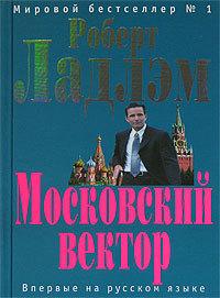 Роберт Ладлэм, Патрик  Ларкин - Московский вектор