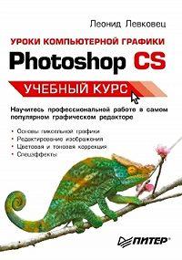 Леонид Левковец - Уроки компьютерной графики. Photoshop CS