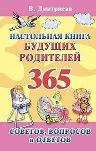 В. Г. Дмитриева -Настольная книга будущих родителей. 365 советов, вопросов и ответов