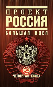 Ю. В. Шалыганов -Проект Россия. Большая идея