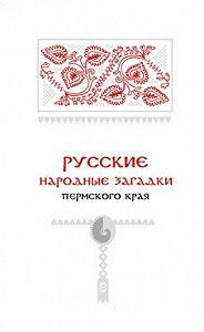 Александр Черных -Русские народные загадки Пермского края