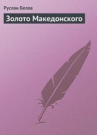 Руслан Белов -Золото Македонского