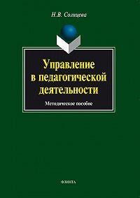 Н. В. Солнцева -Управление в педагогической деятельности. Методическое пособие