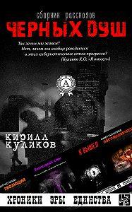 Кирилл Куликов -Сборник рассказов Черных душ