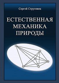 Сергей Струговец -Естественная механика природы