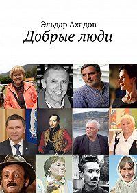 Эльдар Ахадов -Добрыелюди