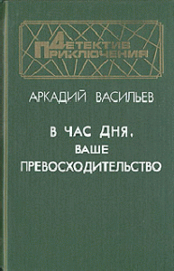 Аркадий Васильев -В час дня, ваше превосходительство